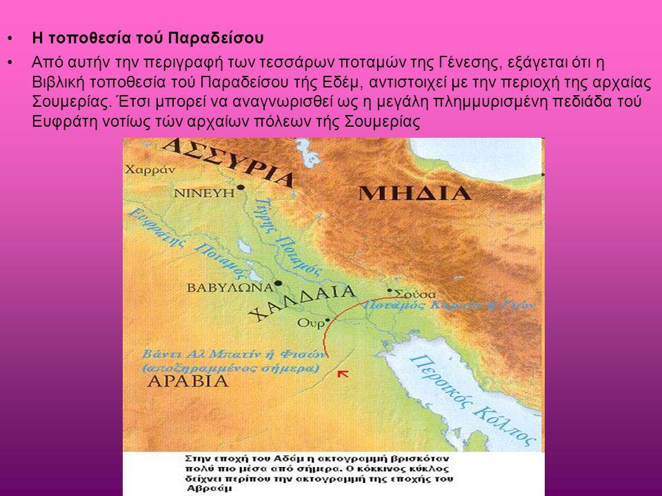 Η τοποθεσία τού Παραδείσου Από αυτήν την περιγραφή των τεσσάρων ποταμών της Γένεσης, εξάγεται ότι η Βιβλική τοποθεσία τού Παραδείσου τής Εδέμ, αντιστοιχεί με την περιοχή της αρχαίας Σουμερίας.
