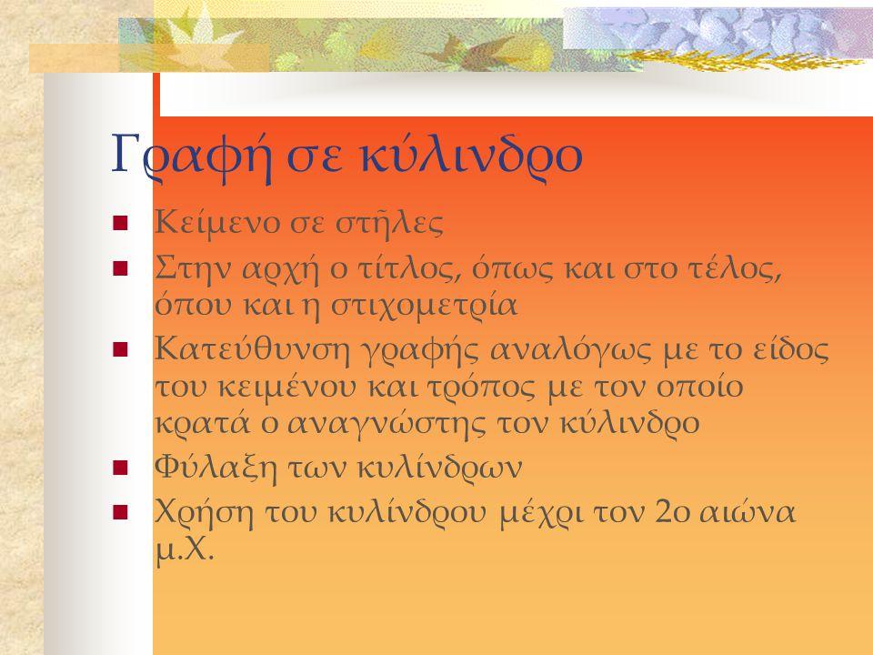 Γραφή σε κύλινδρο Κείμενο σε στῆλες Στην αρχή ο τίτλος, όπως και στο τέλος, όπου και η στιχομετρία Κατεύθυνση γραφής αναλόγως με το είδος του κειμένου