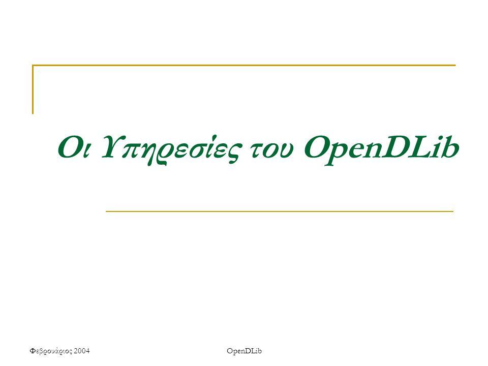 Φεβρουάριος 2004OpenDLib Οι Υπηρεσίες του OpenDLib