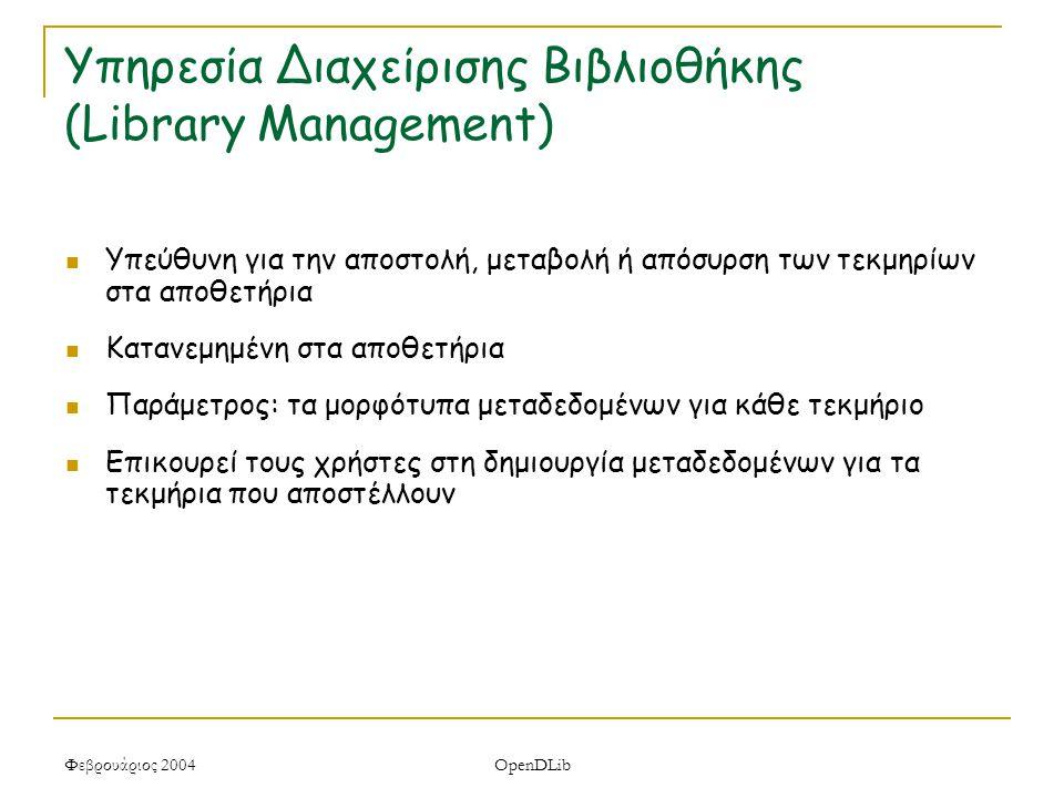 Φεβρουάριος 2004 OpenDLib Υπηρεσία Διαχείρισης Βιβλιοθήκης (Library Management) Υπεύθυνη για την αποστολή, μεταβολή ή απόσυρση των τεκμηρίων στα αποθετήρια Κατανεμημένη στα αποθετήρια Παράμετρος: τα μορφότυπα μεταδεδομένων για κάθε τεκμήριο Επικουρεί τους χρήστες στη δημιουργία μεταδεδομένων για τα τεκμήρια που αποστέλλουν