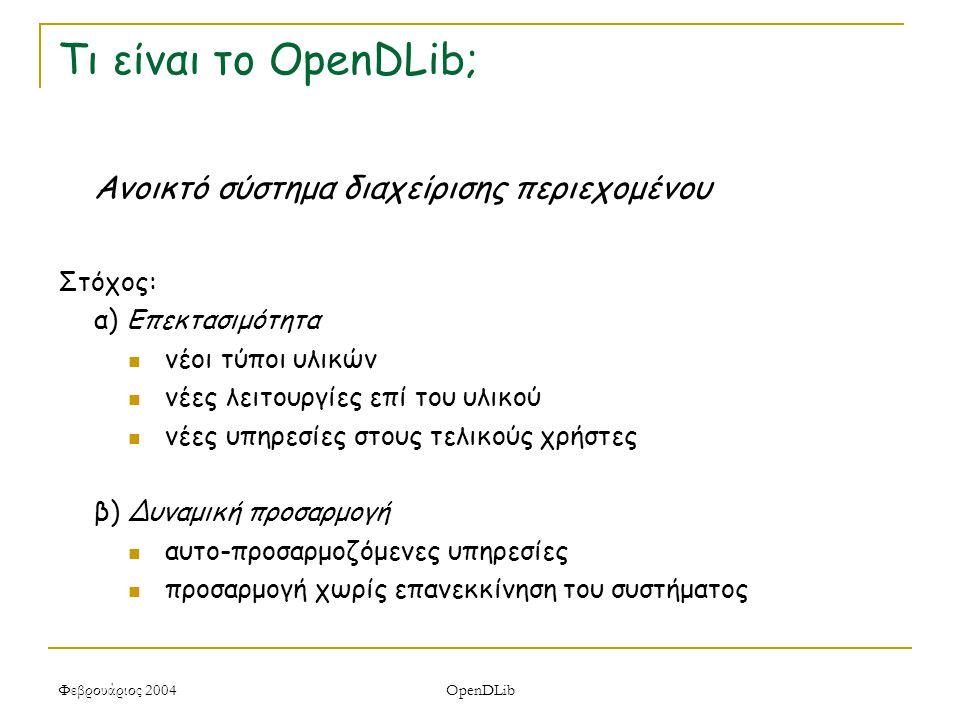 Φεβρουάριος 2004 OpenDLib Τι είναι το OpenDLib; Ανοικτό σύστημα διαχείρισης περιεχομένου Στόχος: α) Επεκτασιμότητα νέοι τύποι υλικών νέες λειτουργίες επί του υλικού νέες υπηρεσίες στους τελικούς χρήστες β) Δυναμική προσαρμογή αυτο-προσαρμοζόμενες υπηρεσίες προσαρμογή χωρίς επανεκκίνηση του συστήματος
