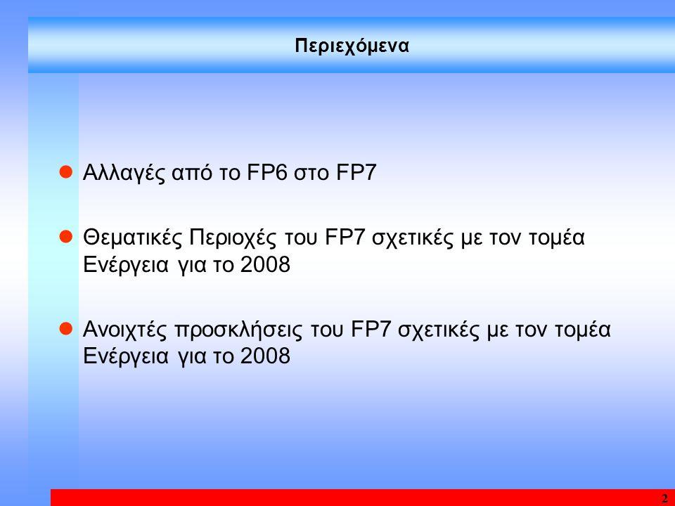 2 Περιεχόμενα Αλλαγές από το FP6 στο FP7 Θεματικές Περιοχές του FP7 σχετικές με τον τομέα Ενέργεια για το 2008 Ανοιχτές προσκλήσεις του FP7 σχετικές με τον τομέα Ενέργεια για το 2008