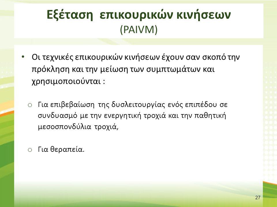 Εξέταση επικουρικών κινήσεων (PAIVM) Οι τεχνικές επικουρικών κινήσεων έχουν σαν σκοπό την πρόκληση και την μείωση των συμπτωμάτων και χρησιμοποιούνται