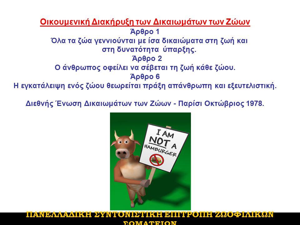 Οικουμενική Διακήρυξη των Δικαιωμάτων των Ζώων Άρθρο 1 Όλα τα ζώα γεννιούνται με ίσα δικαιώματα στη ζωή και στη δυνατότητα ύπαρξης.
