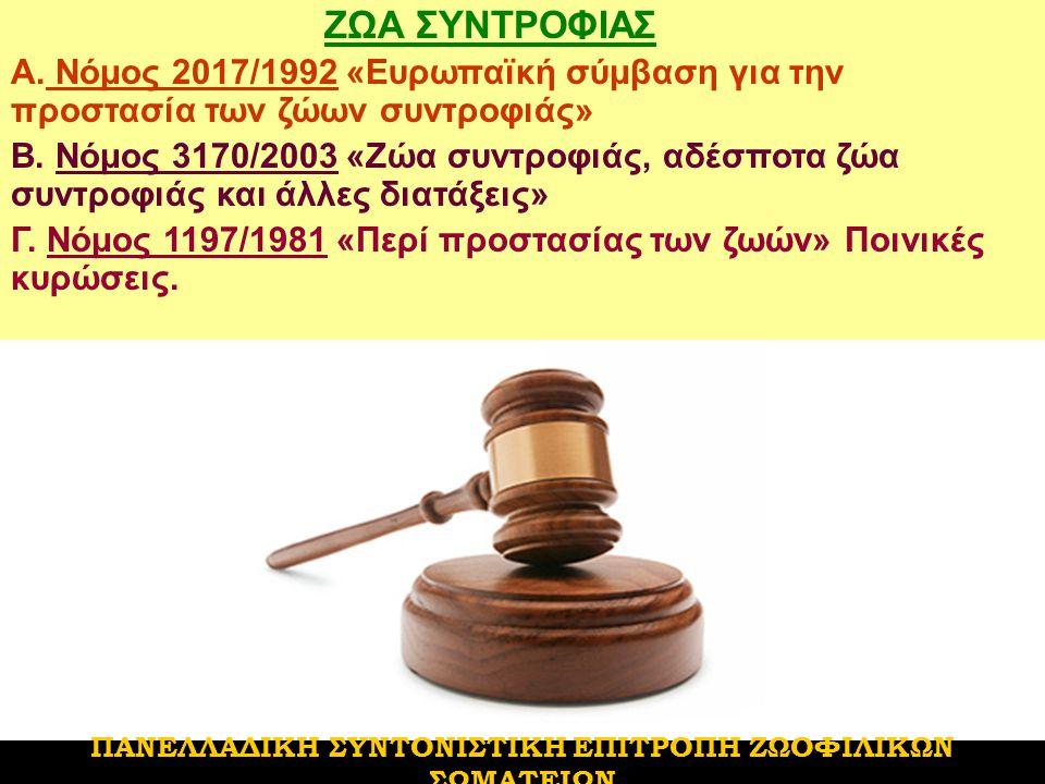 Πειραματόζωα Στη χώρα μας τα πειραματόζωα προστατεύονται από το Προεδρικό Διάταγμα 160/1991 που εναρμονίζει την εθνική μας νομοθεσία με την κοινοτική οδηγία 1986/609 και τον νόμο 2015/2001.Προεδρικό Διάταγμα 160/1991νόμο 2015/2001 Κύριοι στόχοι της συγκεκριμένης νομοθεσίας είναι: Η μείωση στο ελάχιστο του αριθμού των ζώων που χρησιμοποιούνται για πειραματικούς, άλλους επιστημονικούς και εκπαιδευτικούς σκοπούς.