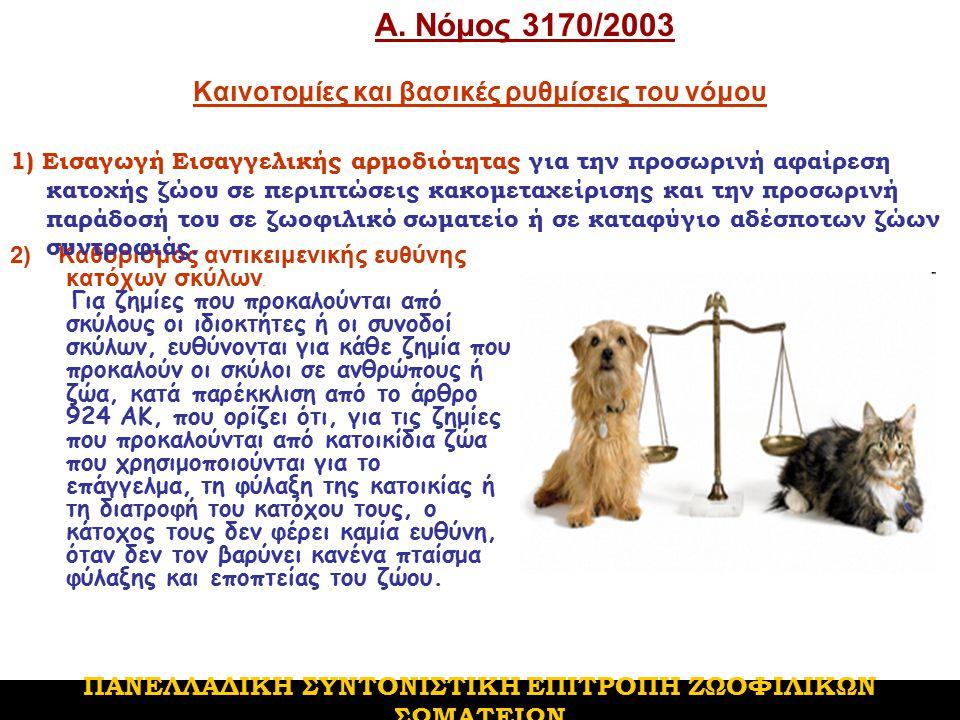 Α. Νόμος 3170/2003 Καινοτομίες και βασικές ρυθμίσεις του νόμου 2) Καθορισμός αντικειμενικής ευθύνης κατόχων σκύλων. Για ζημίες που προκαλούνται από σκ