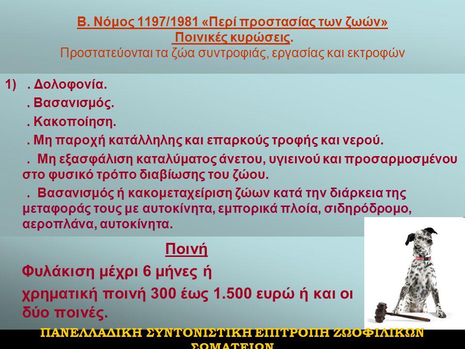 Β.Νόμος 1197/1981 «Περί προστασίας των ζωών» Ποινικές κυρώσεις.
