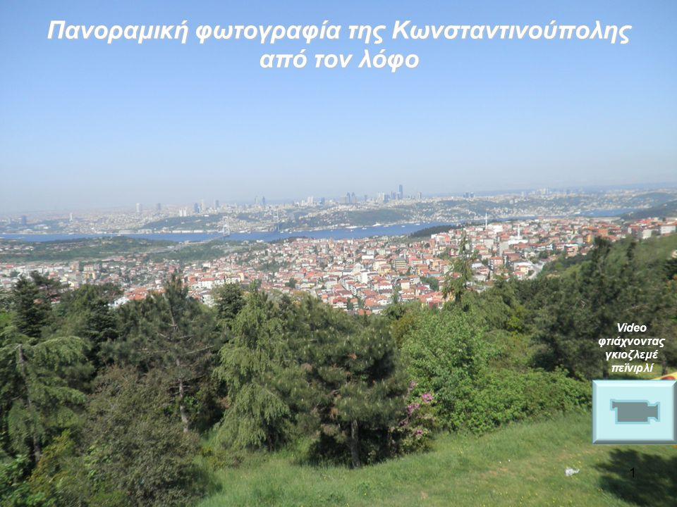 1 Πανοραμική φωτογραφία της Κωνσταντινούπολης από τον λόφο Video φτιάχνοντας γκιοζλεμέ πεϊνιρλί