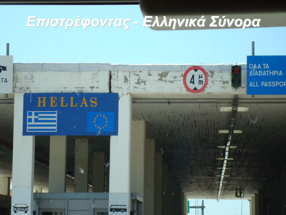 13 Επιστρέφοντας - Ελληνικά Σύνορα