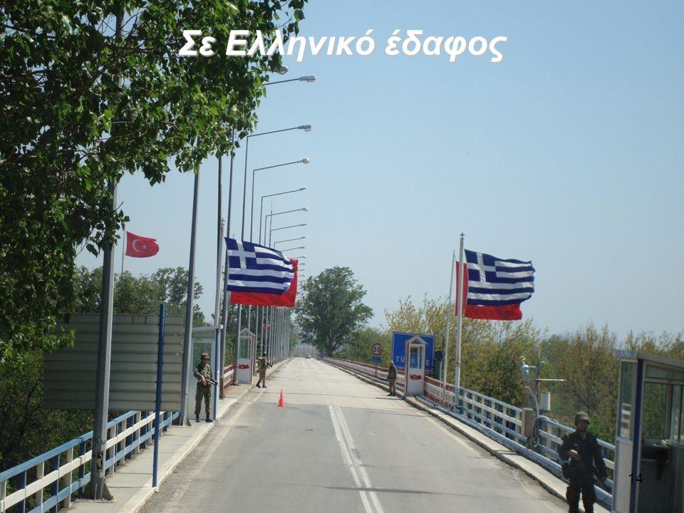 14 Σε Ελληνικό έδαφος