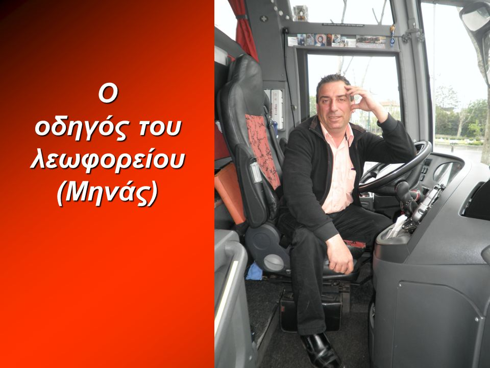 17 Ο οδηγός του λεωφορείου (Μηνάς)