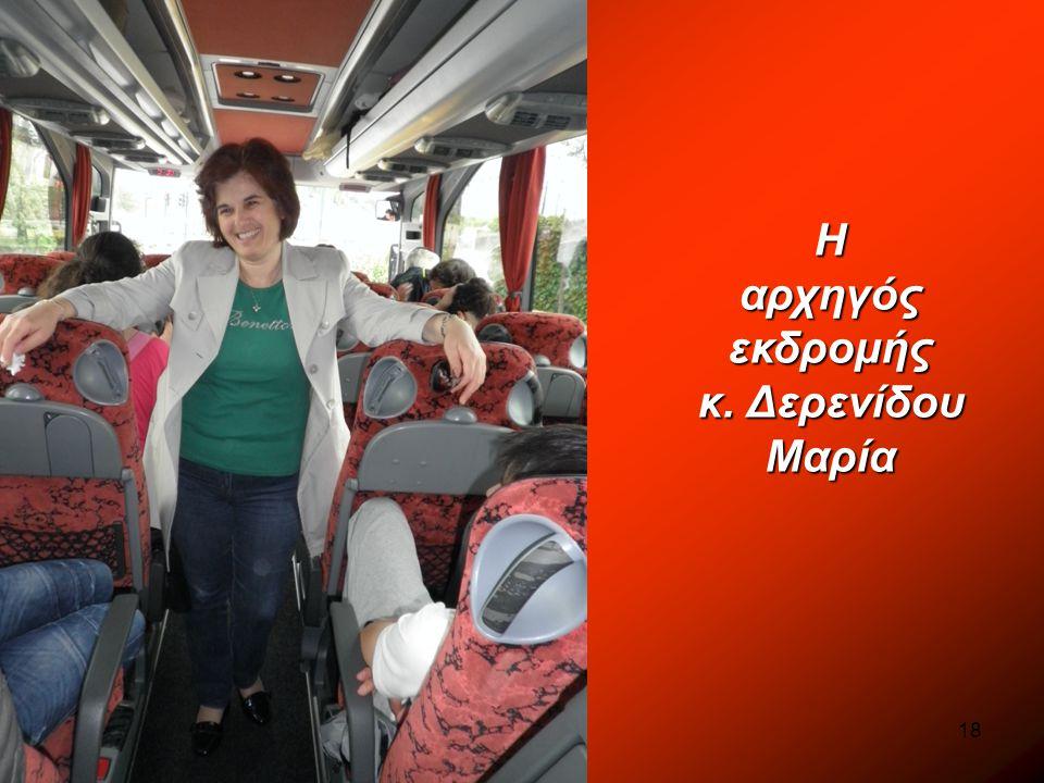 18 Η αρχηγός εκδρομής κ. Δερενίδου Μαρία