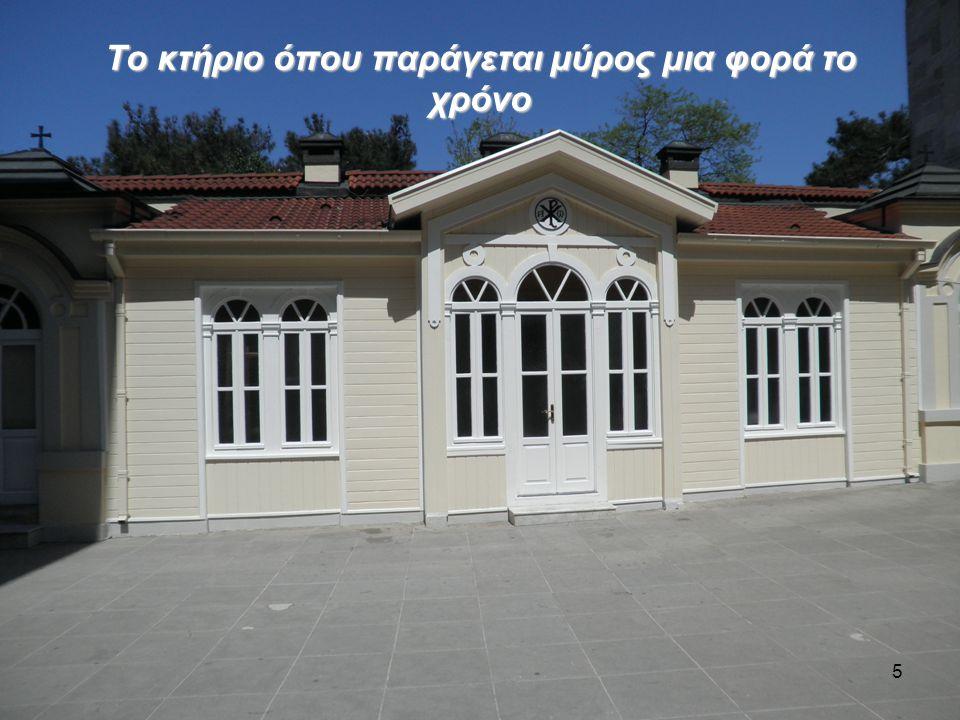 5 Το κτήριο όπου παράγεται μύρος μια φορά το χρόνο