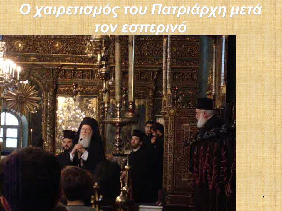 Ο χαιρετισμός του Πατριάρχη μετά τον εσπερινό 7