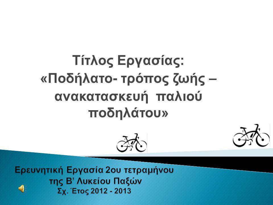 Τίτλος Εργασίας: «Ποδήλατο- τρόπος ζωής – ανακατασκευή παλιού ποδηλάτου»