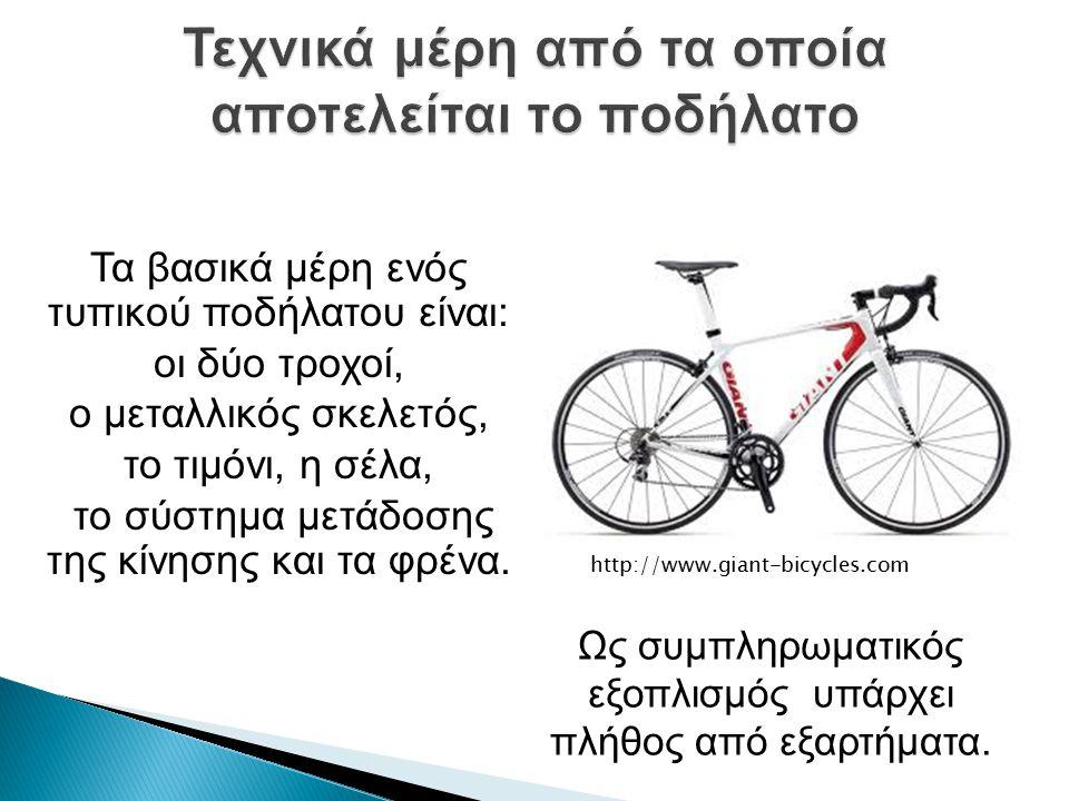 Τα βασικά μέρη ενός τυπικού ποδήλατου είναι: οι δύο τροχοί, ο μεταλλικός σκελετός, το τιμόνι, η σέλα, το σύστημα μετάδοσης της κίνησης και τα φρένα. h
