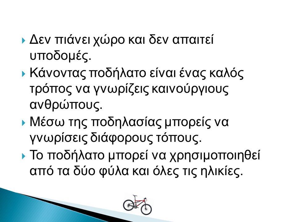  Δεν πιάνει χώρο και δεν απαιτεί υποδομές.  Κάνοντας ποδήλατο είναι ένας καλός τρόπος να γνωρίζεις καινούργιους ανθρώπους.  Μέσω της ποδηλασίας μπο