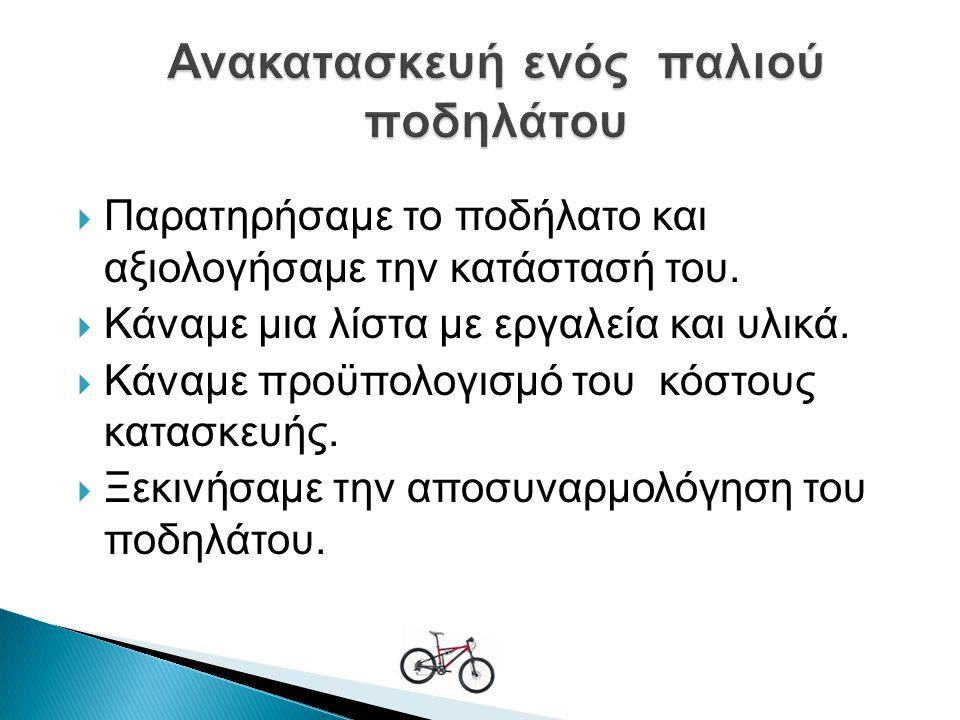  Παρατηρήσαμε το ποδήλατο και αξιολογήσαμε την κατάστασή του.  Κάναμε μια λίστα με εργαλεία και υλικά.  Κάναμε προϋπολογισμό του κόστους κατασκευής