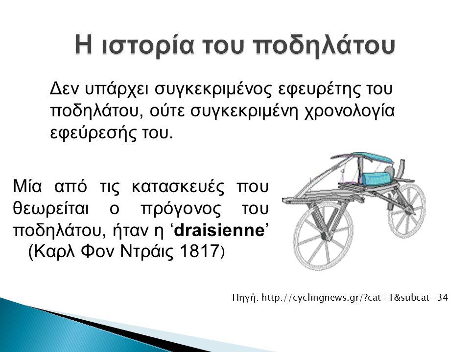 Δεν υπάρχει συγκεκριμένος εφευρέτης του ποδηλάτου, ούτε συγκεκριμένη χρονολογία εφεύρεσής του. Μία από τις κατασκευές που θεωρείται ο πρόγονος του ποδ