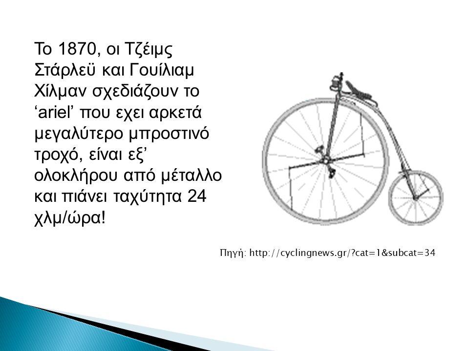  Το ποδήλατο είναι ένα πολύ καλό μέσο μετακίνησης.