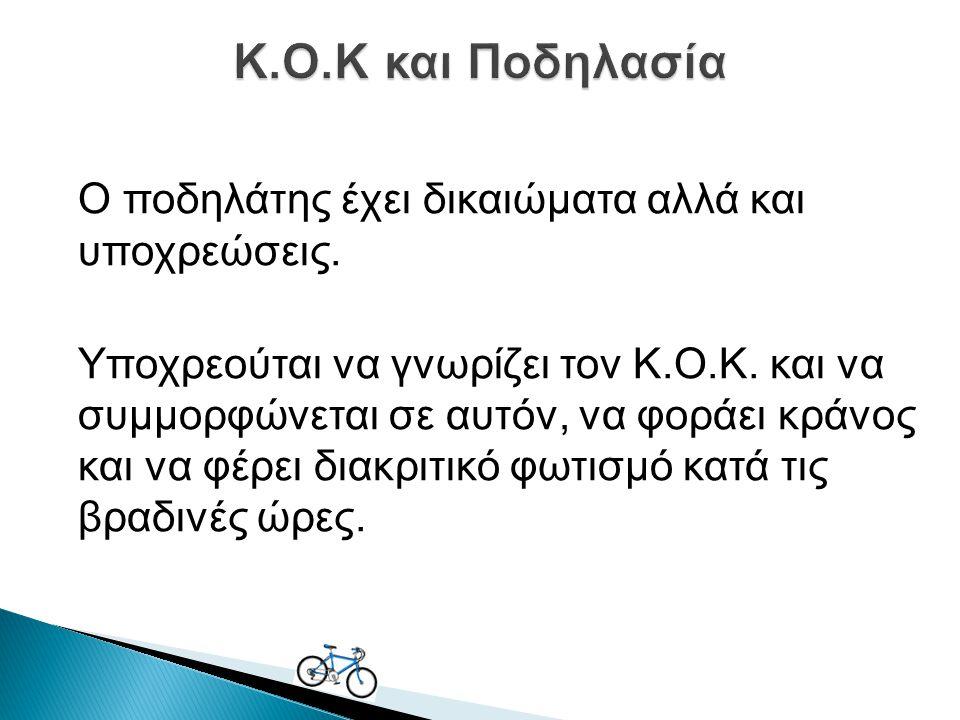 Ο ποδηλάτης έχει δικαιώματα αλλά και υποχρεώσεις. Υποχρεούται να γνωρίζει τον Κ.Ο.Κ. και να συμμορφώνεται σε αυτόν, να φοράει κράνος και να φέρει διακ