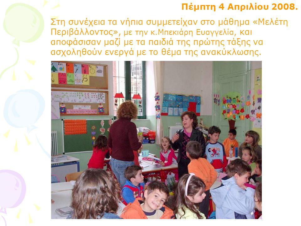Πέμπτη 4 Απριλίου 2008. Στη συνέχεια τα νήπια συμμετείχαν στο μάθημα «Μελέτη Περιβάλλοντος», με την κ.Μπεκιάρη Ευαγγελία, και αποφάσισαν μαζί με τα πα
