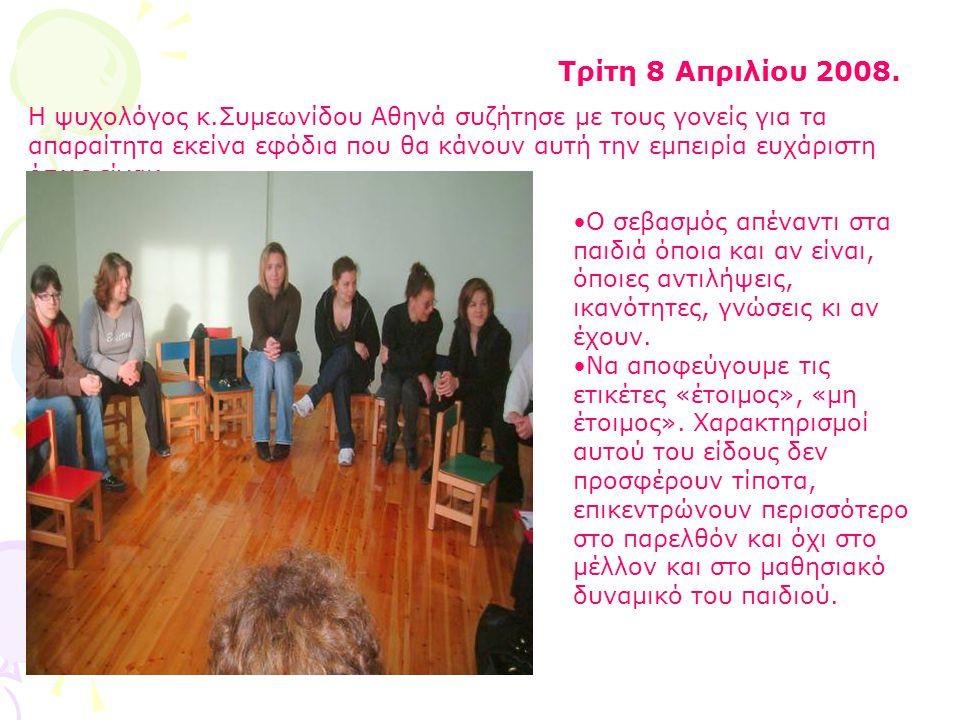 Τρίτη 8 Απριλίου 2008. Η ψυχολόγος κ.Συμεωνίδου Αθηνά συζήτησε με τους γονείς για τα απαραίτητα εκείνα εφόδια που θα κάνουν αυτή την εμπειρία ευχάριστ