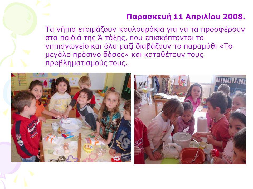 Παρασκευή 11 Απριλίου 2008. Τα νήπια ετοιμάζουν κουλουράκια για να τα προσφέρουν στα παιδιά της Ά τάξης, που επισκέπτονται το νηπιαγωγείο και όλα μαζί