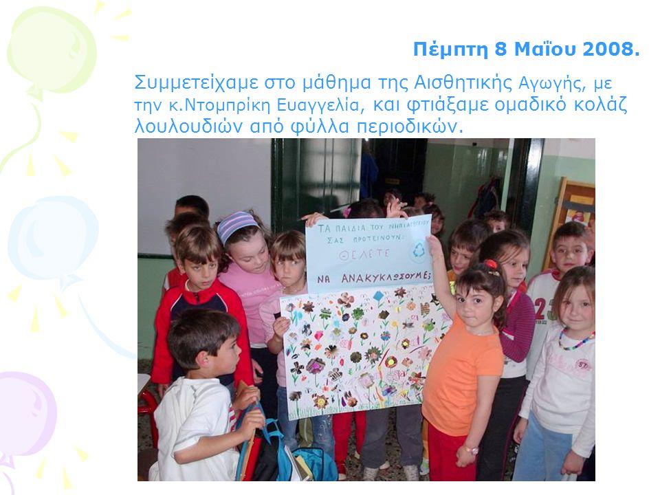 Πέμπτη 8 Μαΐου 2008. Συμμετείχαμε στο μάθημα της Αισθητικής Αγωγής, με την κ.Ντομπρίκη Ευαγγελία, και φτιάξαμε ομαδικό κολάζ λουλουδιών από φύλλα περι