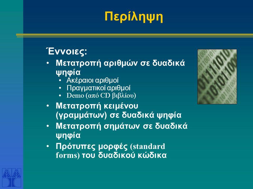 Αναπαράσταση κειμένου Το κείμενο μπορεί να περιγραφεί σαν ένα σύνολο από χαρακτήρες Η επιμέλεια κειμένου περιλαμβάνει: Κωδικοποίηση χαρακτήρων: περιγράφεται μόνο το νοηματικό περιεχόμενο του κειμένου Μορφοποίηση σελίδας: καθορίζεται ο τρόπος παρουσίασης του κειμένου
