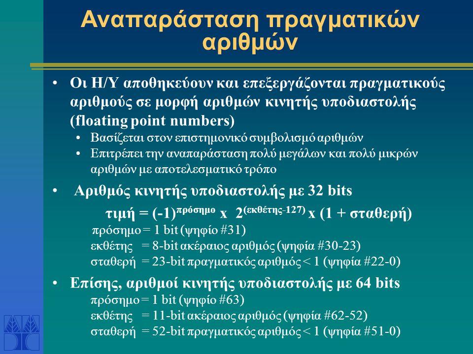 Αναπαράσταση πραγματικών αριθμών Οι Η/Υ αποθηκεύουν και επεξεργάζονται πραγματικούς αριθμούς σε μορφή αριθμών κινητής υποδιαστολής (floating point num