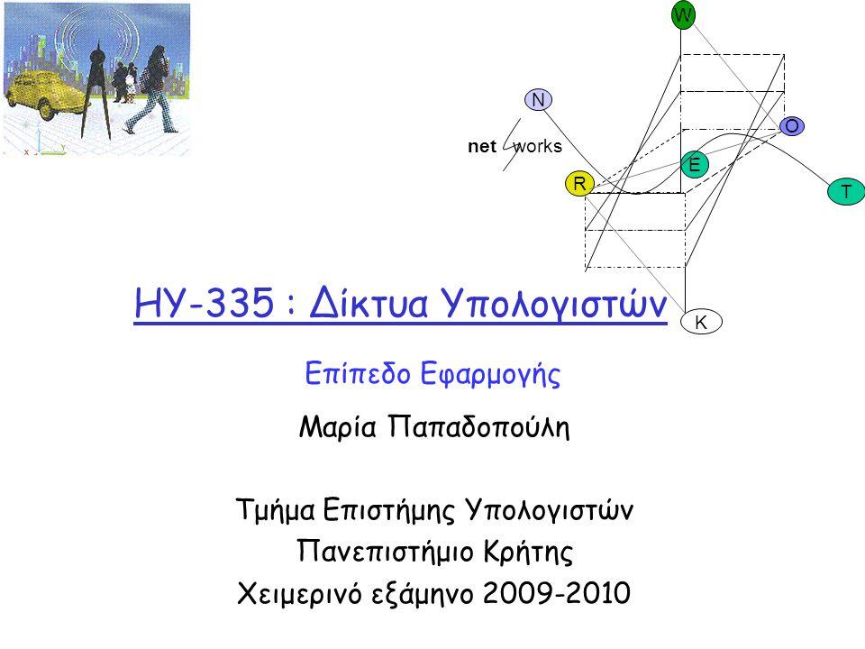 HY-335 : Δίκτυα Υπολογιστών Μαρία Παπαδοπούλη Τμήμα Επιστήμης Υπολογιστών Πανεπιστήμιο Κρήτης Χειμερινό εξάμηνο 2009-2010 O R E K W N T net works Επίπεδo Εφαρμογής