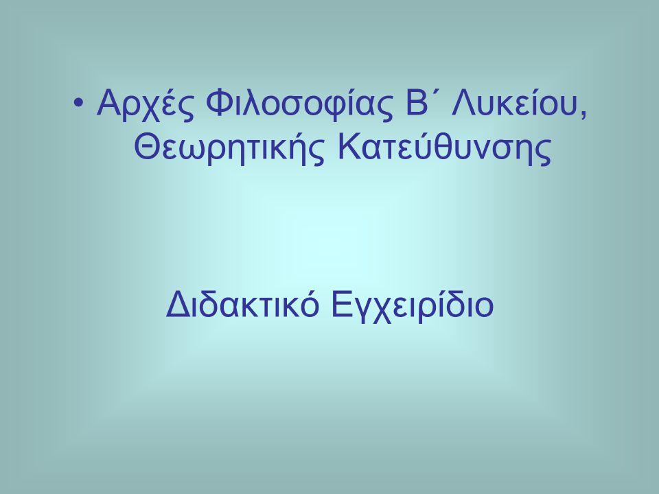 Αρχές Φιλοσοφίας Β΄ Λυκείου, Θεωρητικής Κατεύθυνσης Διδακτικό Εγχειρίδιο