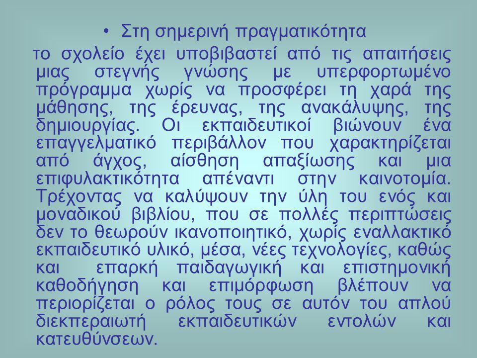 Το ελληνικό εκπαιδευτικό σύστημα όχι μόνο συντηρεί και αναπαράγει ανισότητες αλλά και δεν είναι ανταγωνιστικό τόσο στο πλαίσιο της Ευρωπαϊκής Ένωσης όσο και στο διεθνή χώρο.