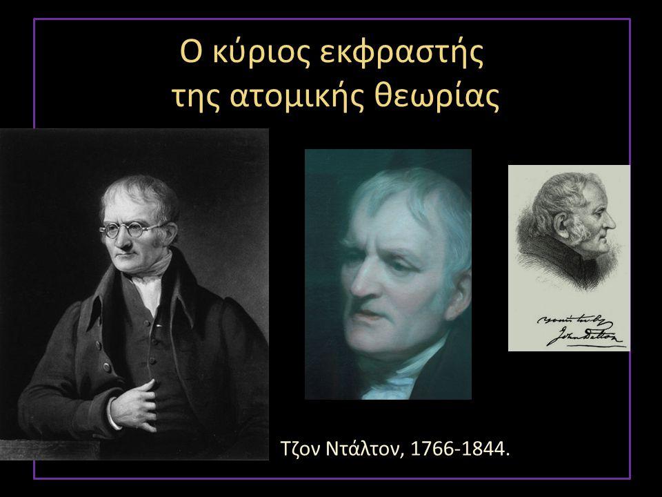 Ο κύριος εκφραστής της ατομικής θεωρίας Τζον Ντάλτον, 1766-1844.