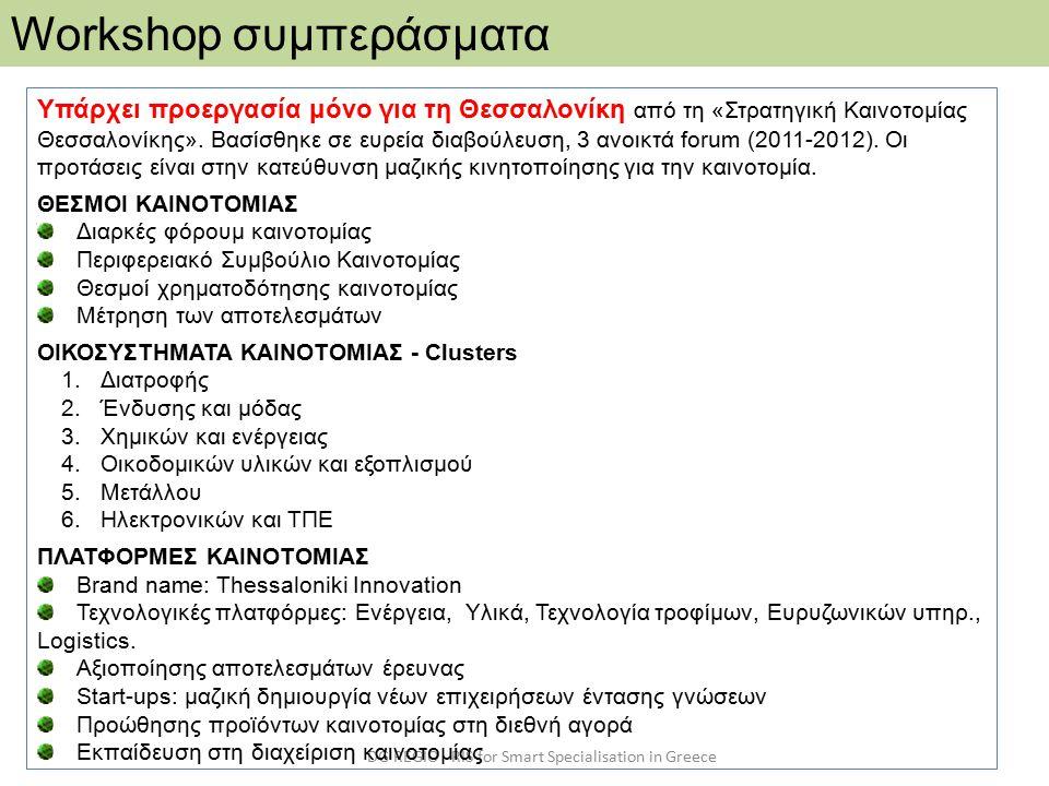 DG REGIO - RIS for Smart Specialisation in Greece Υπάρχει προεργασία μόνο για τη Θεσσαλονίκη από τη «Στρατηγική Καινοτομίας Θεσσαλονίκης». Βασίσθηκε σ