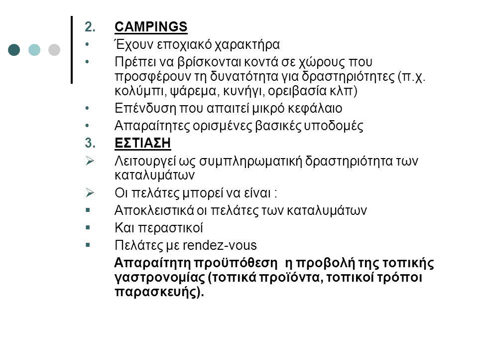 2.CAMPINGS Έχουν εποχιακό χαρακτήρα Πρέπει να βρίσκονται κοντά σε χώρους που προσφέρουν τη δυνατότητα για δραστηριότητες (π.χ. κολύμπι, ψάρεμα, κυνήγι