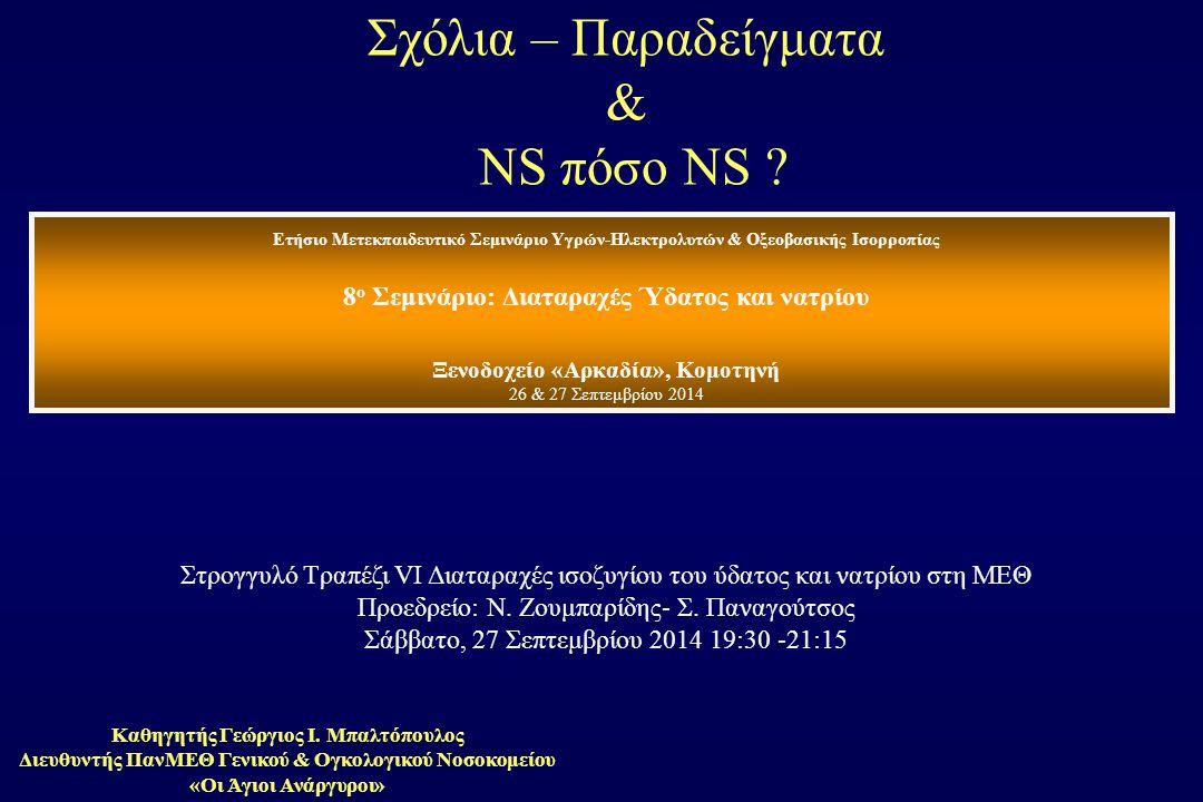 Σχόλια – Παραδείγματα & NS πόσο NS ? Ετήσιο Μετεκπαιδευτικό Σεμινάριο Υγρών-Ηλεκτρολυτών & Οξεοβασικής Ισορροπίας 8 ο Σεμινάριο: Διαταραχές Ύδατος και