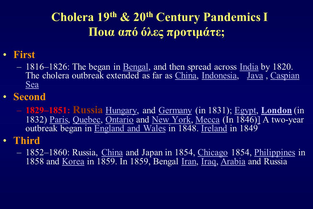 Cholera 19 th & 20 th Century Pandemics I Ποια από όλες προτιμάτε; First –1816–1826: The began in Bengal, and then spread across India by 1820. The ch