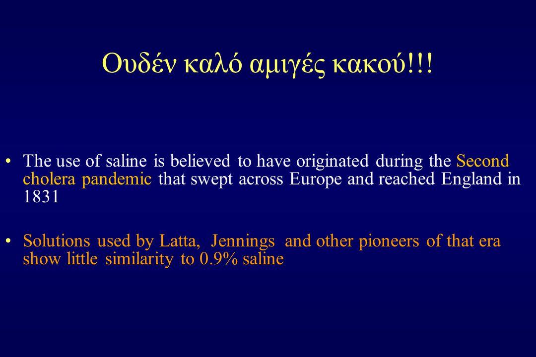 Ουδέν καλό αμιγές κακού!!! The use of saline is believed to have originated during the Second cholera pandemic that swept across Europe and reached En
