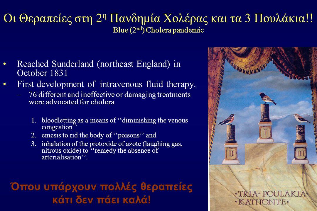 Οι Θεραπείες στη 2 η Πανδημία Χολέρας και τα 3 Πουλάκια!! Blue (2 nd ) Cholera pandemic Reached Sunderland (northeast England) in October 1831 First d