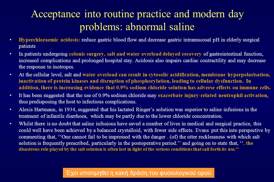 Acceptance into routine practice and modern day problems: abnormal saline Hyperchloraemic acidosis: reduce gastric blood flow and decrease gastric int