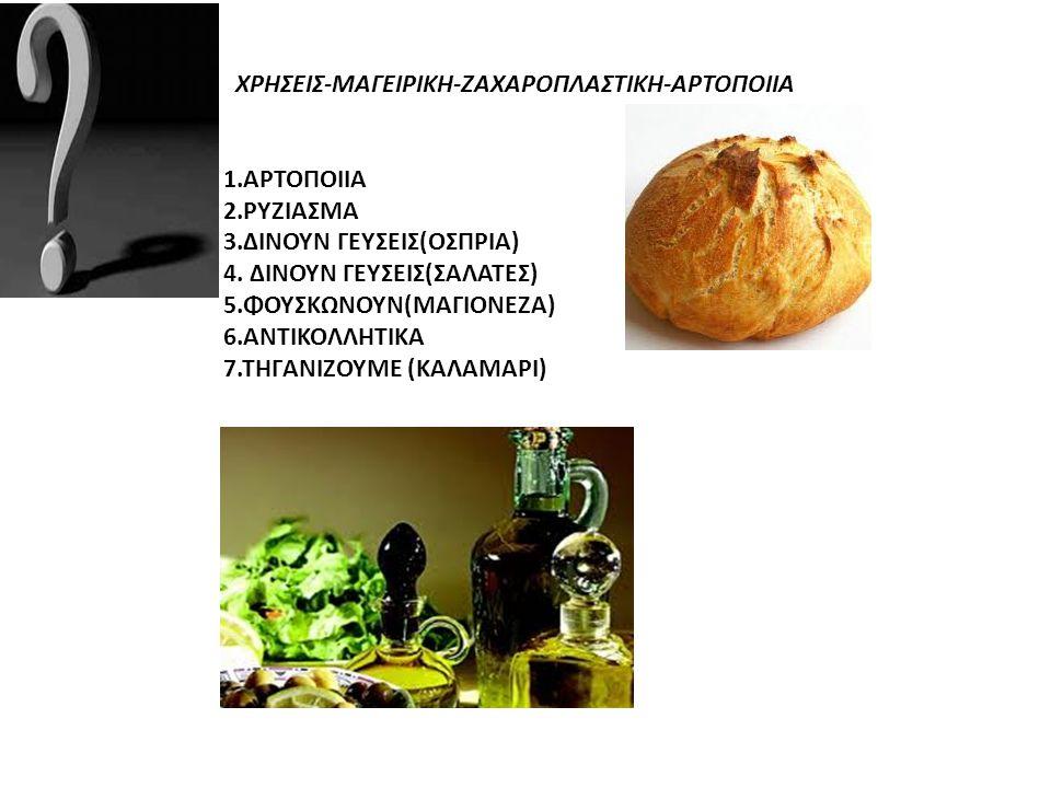 ΧΡΗΣΕΙΣ-ΜΑΓΕΙΡΙΚΗ-ΖΑΧΑΡΟΠΛΑΣΤΙΚΗ-ΑΡΤΟΠΟΙΙΑ 1.ΑΡΤΟΠΟΙΙΑ 2.ΡΥΖΙΑΣΜΑ 3.ΔΙΝΟΥΝ ΓΕΥΣΕΙΣ(ΟΣΠΡΙΑ) 4. ΔΙΝΟΥΝ ΓΕΥΣΕΙΣ(ΣΑΛΑΤΕΣ) 5.ΦΟΥΣΚΩΝΟΥΝ(ΜΑΓΙΟΝΕΖΑ) 6.ΑΝΤΙΚΟ