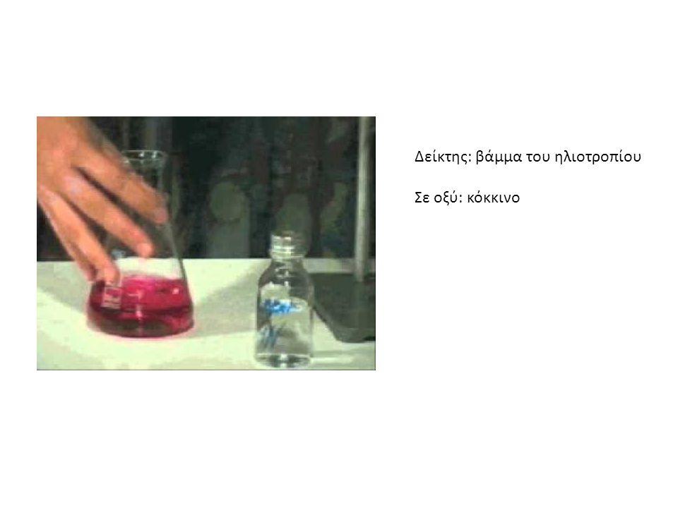 Δείκτης: βάμμα του ηλιοτροπίου Σε οξύ: κόκκινο