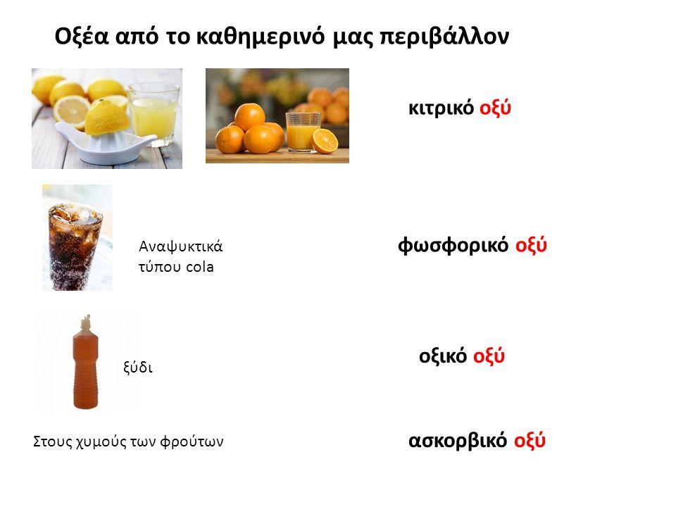 Οξέα από το καθημερινό μας περιβάλλον κιτρικό οξύ Αναψυκτικά τύπου cola φωσφορικό οξύ ξύδι οξικό οξύ Στους χυμούς των φρούτων ασκορβικό οξύ