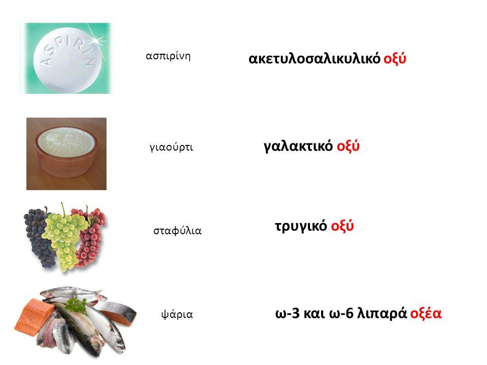 ασπιρίνη ακετυλοσαλικυλικό οξύ γιαούρτι γαλακτικό οξύ σταφύλια τρυγικό οξύ ψάρια ω-3 και ω-6 λιπαρά οξέα