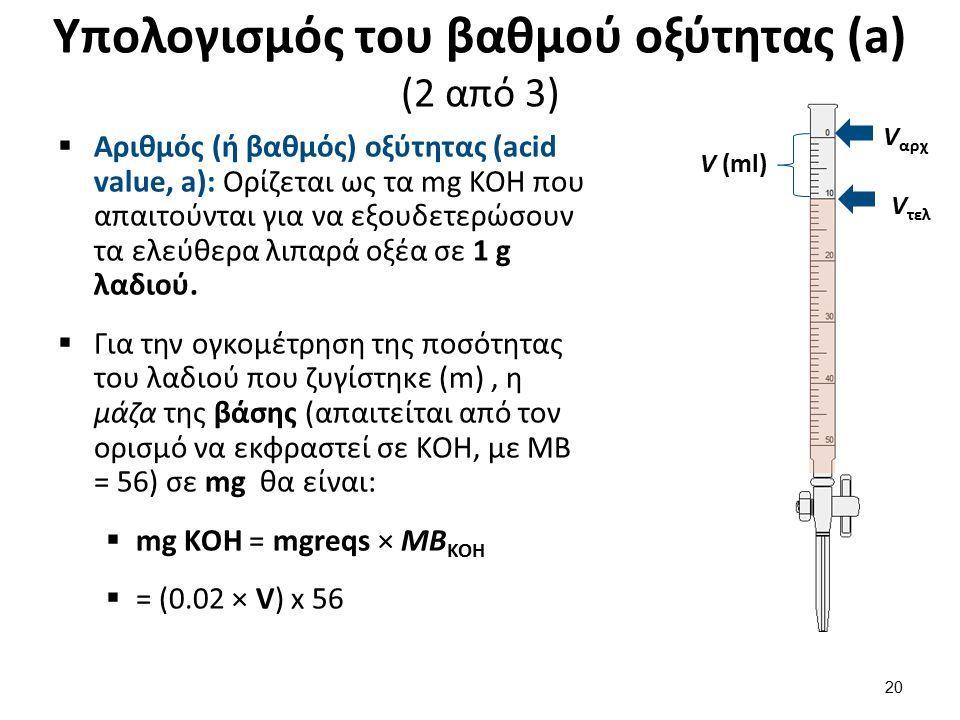 Υπολογισμός του βαθμού οξύτητας (a) (2 από 3)  Αριθμός (ή βαθμός) οξύτητας (acid value, a): Ορίζεται ως τα mg ΚΟΗ που απαιτούνται για να εξουδετερώσουν τα ελεύθερα λιπαρά οξέα σε 1 g λαδιού.