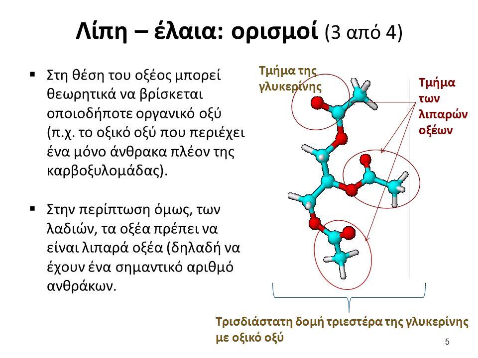 Λίπη – έλαια: ορισμοί (3 από 4)  Στη θέση του οξέος μπορεί θεωρητικά να βρίσκεται οποιοδήποτε οργανικό οξύ (π.χ.