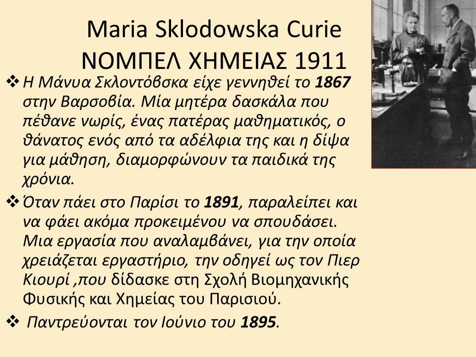 Maria Sklodowska Curie ΝΟΜΠΕΛ ΧΗΜΕΙΑΣ 1911  Η Μάνυα Σκλοντόβσκα είχε γεννηθεί το 1867 στην Βαρσοβία.
