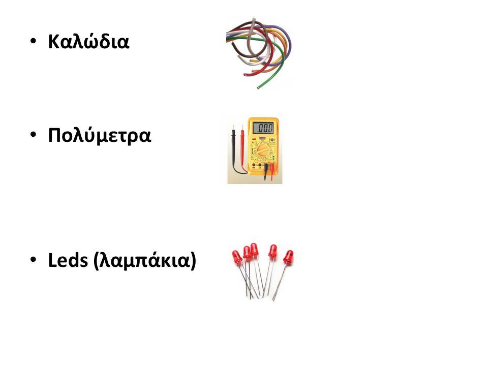 ΕΡΓΑΛΕΙΑ ΚΑΙ ΟΡΓΑΝΑ Ηλεκτρόδια από χαλκό Ηλεκτρόδια από αλουμίνιο